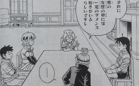 冒険王ビィト 15巻 感想 063