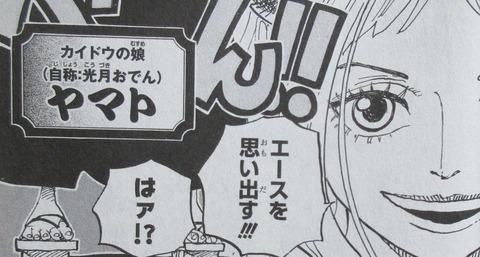 ONE PIECE 97巻 感想 00090