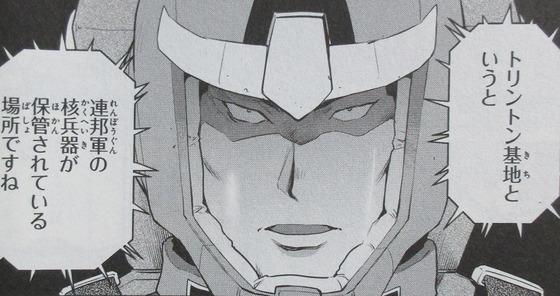 機動戦士ガンダム GROUND ZERO コロニーの落ちた地で 3巻 感想 00022