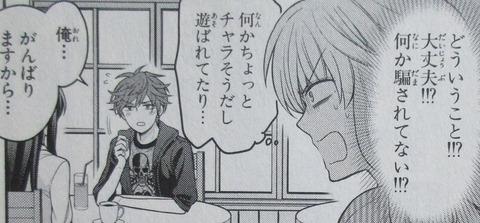月刊少女野崎くん 12巻 感想 00018