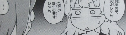 トニカクカワイイ 12巻 感想 00029