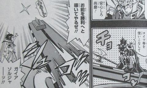 遊戯王OCGストラクチャーズ 2巻 感想 067
