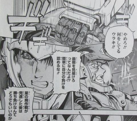 ガンダム0083 REBELLION 15巻 感想 76
