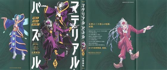 マテリアル・パズル 神無き世界の魔法使い 5巻 感想 00061