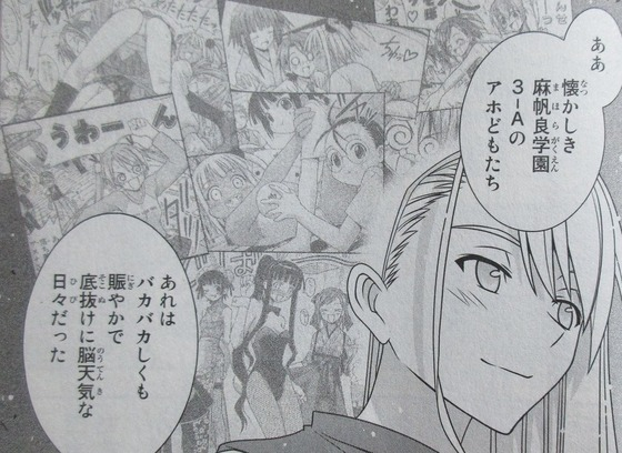UQ HOLDER! 22巻 感想 00048
