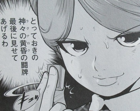 ムダヅモ無き改革 プリンセスオブジパング 8巻 感想 00045