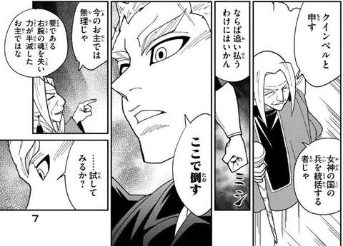 マテリアル・パズル 神無き世界の魔法使い 6巻 感想 01