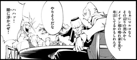 シャーマンキング マルコス 1巻 感想 00024