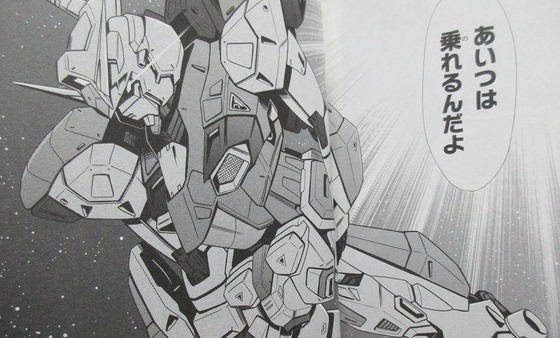 機動戦士ガンダムF90FF 2巻 感想 00043