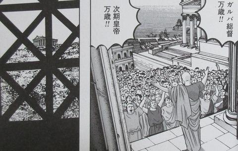 プリニウス 10巻 感想 00035