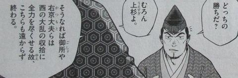 新九郎、奔る! 6巻 感想 43