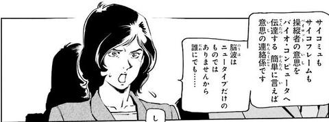 機動戦士ガンダムF91 プリクエル 1巻 感想 ネタバレ 16