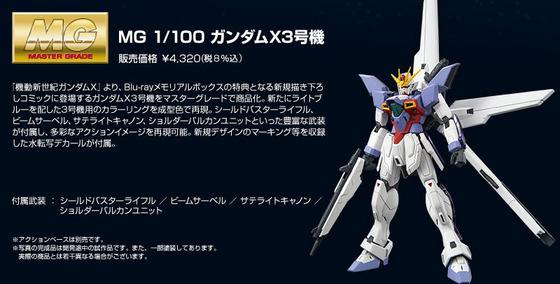 20180330_mg_gundamx3_05