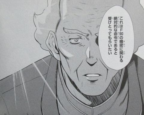 機動戦士ガンダムF90FF 4巻 感想 ネタバレ 63