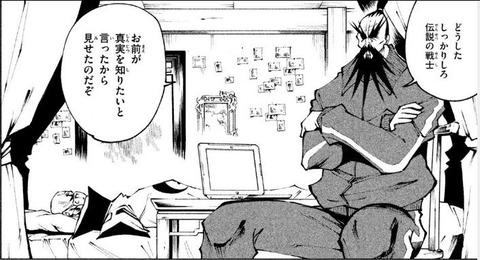 シャーマンキング レッドクリムゾン 2巻 感想 00014