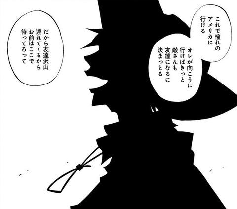 シャーマンキングzero 1巻 感想 0047