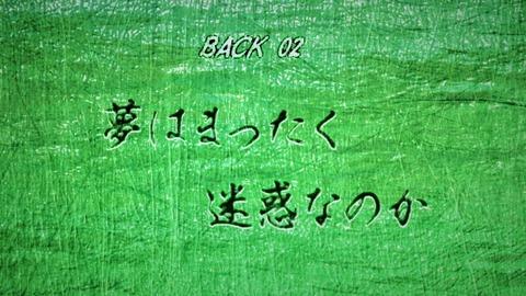 バック・アロウ 第2話 感想 132