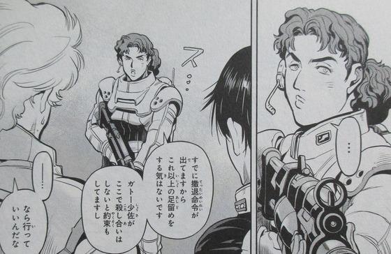 ガンダム0083 REBELLION 14巻 感想 00081