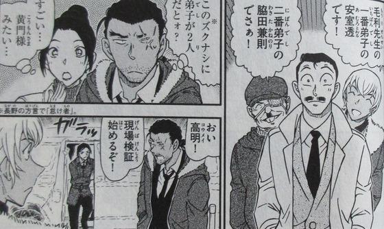 名探偵コナン 97巻 感想 00032