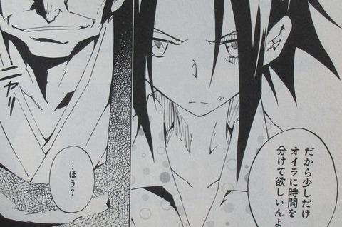 シャーマンキングzero 1巻 感想 0055