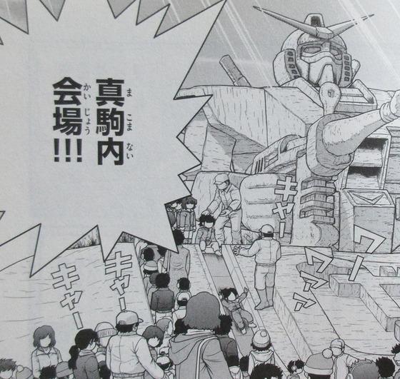 アオイホノオ 22巻 感想 00035