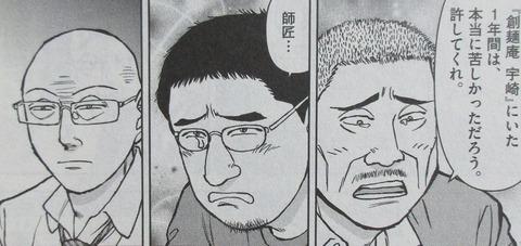 らーめん再遊記 3巻 感想 40