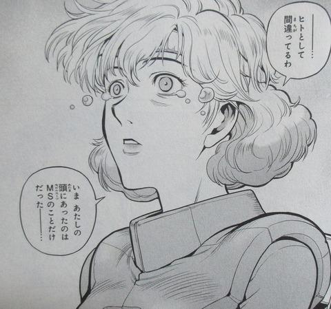 ガンダム0083 REBELLION 15巻 感想 28