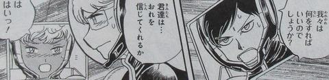 クロスボーン・ガンダム DUST 13巻 最終回 感想 ネタバレ 23