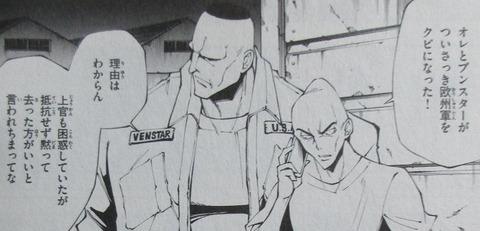 シャーマンキング マルコス 2巻 感想 ネタバレ 38