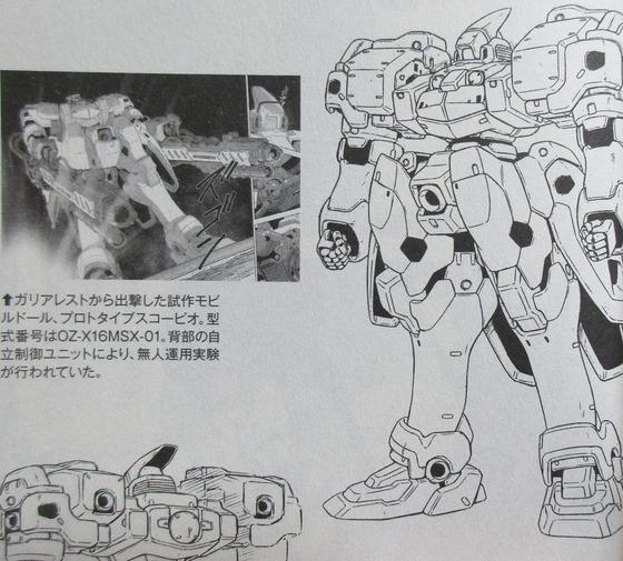 ガンダムW G-UNIT オペレーション・ガリアレスト 1巻 感想 45