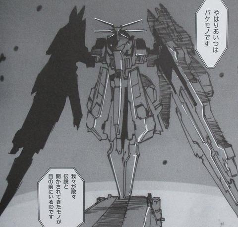 A.O.Z Re-Boot ガンダム・インレ 5巻 感想 00050