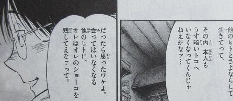 双亡亭壊すべし 25巻 最終回 感想 006