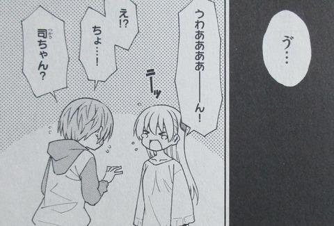 トニカクカワイイ 15巻 感想 ネタバレ 46