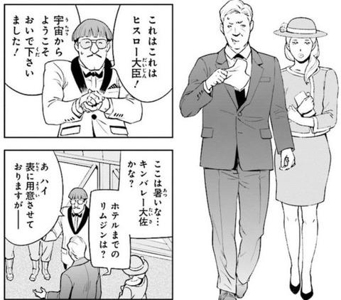機動戦士ガンダム 閃光のハサウェイ 1巻 感想 ネタバレ 20