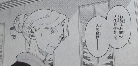 トニカクカワイイ 15巻 感想 ネタバレ 03
