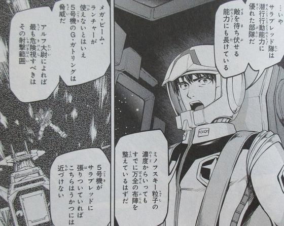ザ・ブルー・ディスティニー 8巻 感想 00061