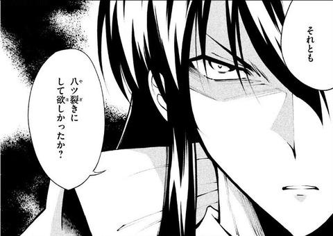 SHAMAN KING レッドクリムゾン 2巻 感想 00018