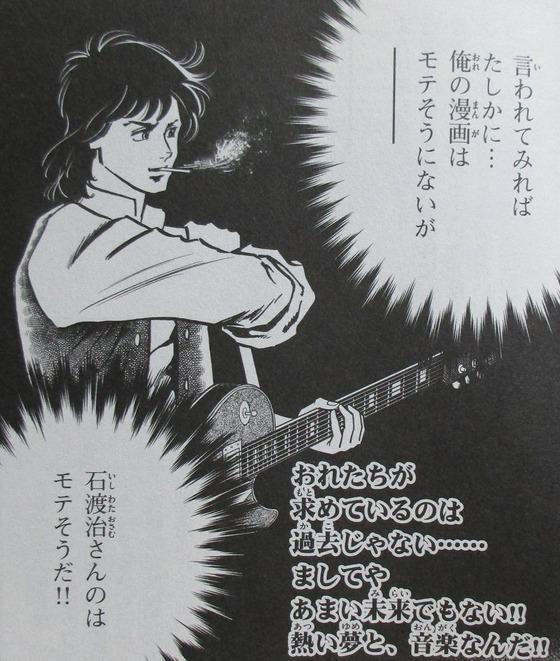 アオイホノオ 23巻 感想 00063
