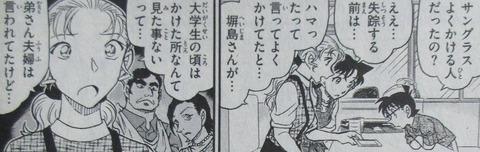 名探偵コナン 99巻 感想 ネタバレ 49
