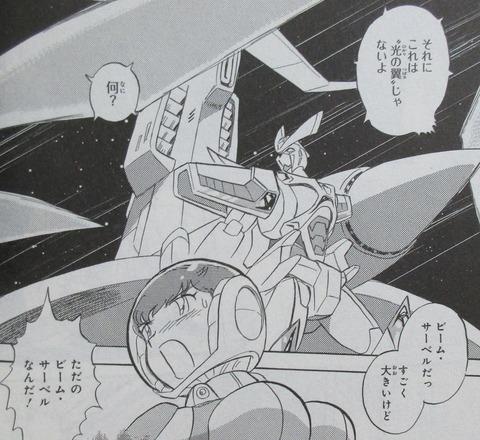 クロスボーンガンダムDUST 11巻 感想 00048