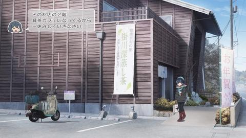 ゆるキャン2期 第2話 感想 177