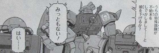 機動戦士ガンダム GROUND ZERO コロニーの落ちた地で 3巻 感想 00059