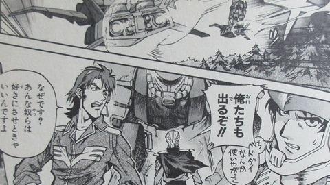 機動戦士ガンダム戦記 Lost War Chronicles 1巻 感想 49