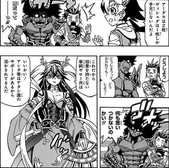 遊戯王OCGストラクチャーズ 1巻 感想 00016