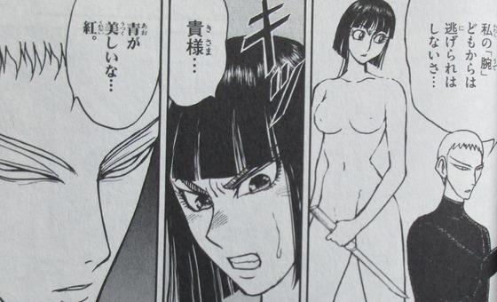 双亡亭壊すべし 16巻 感想 00053