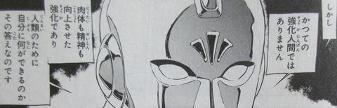 機動戦士ガンダムF91 プリクエル 2巻 感想 ネタバレ 80