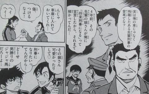名探偵コナン 警察学校編 下巻 最終回 感想 18