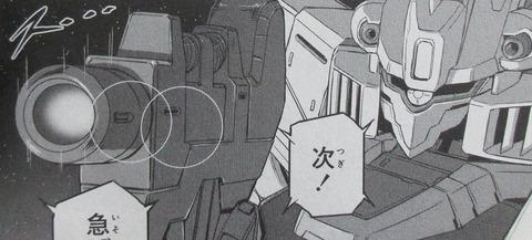 機動戦士ムーンガンダム 6巻 感想 65