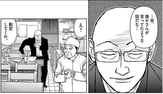 らーめん再遊記 1巻 感想 00013