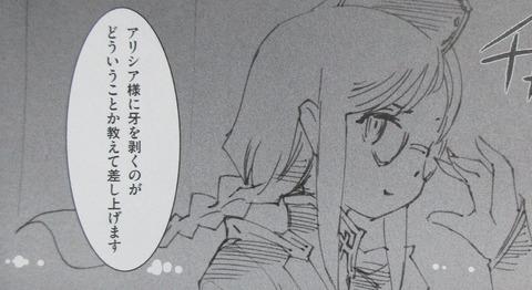 A.O.Z RE-BOOT ガンダム・インレ 6巻 感想 60